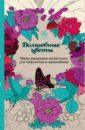 Обложка Волшебные цветы. Мини-раскраска-антистресс для творчества и вдохновения