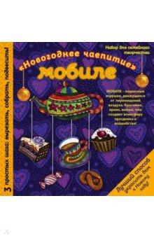Мобиле Новогоднее чаепитие. Набор для семейного творчества дом для жильяв россии недорого
