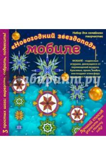 Мобиле Новогодний звездопад. Набор для семейного творчества дом для жильяв россии недорого