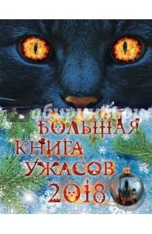 Большая книга ужасов 2018 бологова в моя большая книга о животных 1000 фотографий