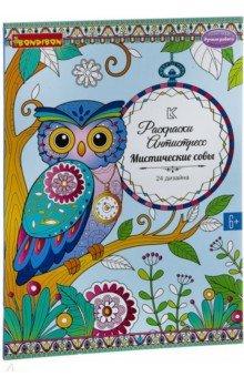 Книга раскрасок Мистические совы (1979ВВ/CPA3203V) раскраска антистресс дыхание весны bondibon 24 дизайна