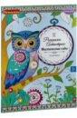 Книга раскрасок Мистические совы (1979ВВ/CPA3203V) bondibon французское творчество броши