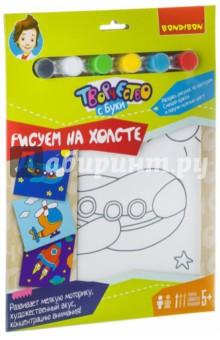 Набор для рисования Bondibon САМОЛЕТ (ВВ1994А) bondibon набор для детского творчества наклейки нано стикер транспорт 19 24 см bondibon