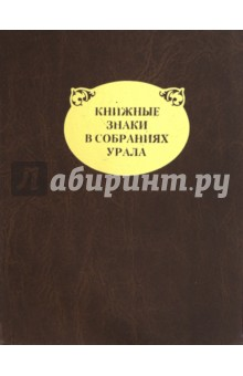 Книжные знаки в собраниях Урала книжные знаки сергея грузенберга