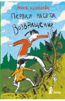 юлия кузнецова первая работа читать