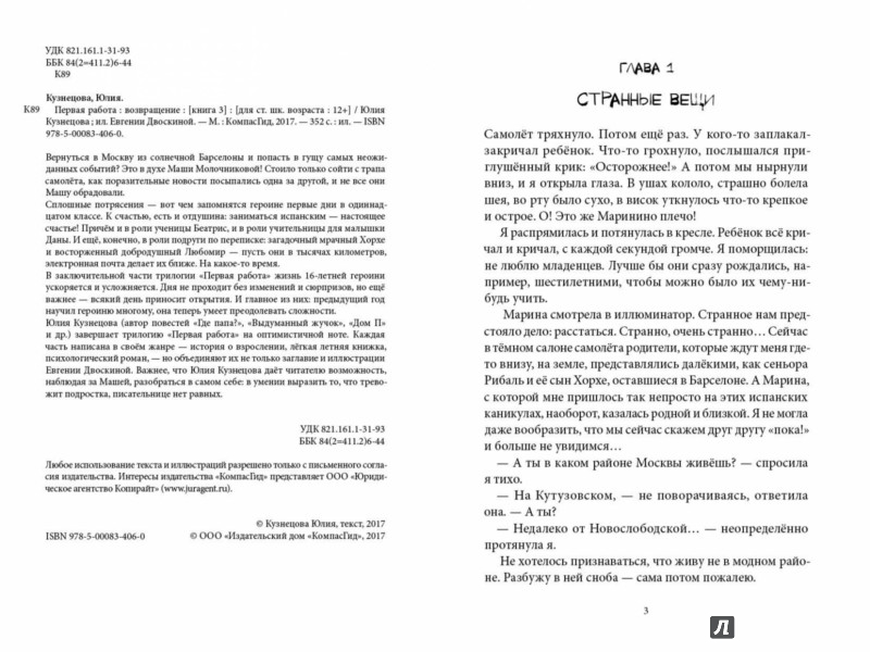 Иллюстрация 1 из 31 для Первая работа. Возвращение - Юлия Кузнецова | Лабиринт - книги. Источник: Лабиринт