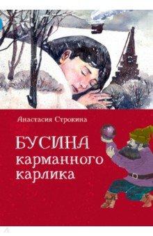 Купить Бусина карманного карлика, КомпасГид, Сказки отечественных писателей