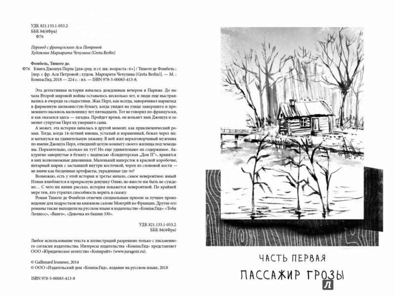 Иллюстрация 1 из 30 для Книга Джошуа Перла - Фомбель де | Лабиринт - книги. Источник: Лабиринт