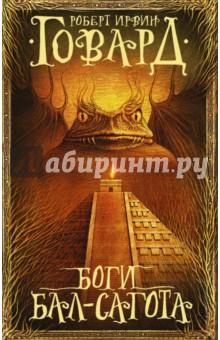 Боги Бал-Сагота