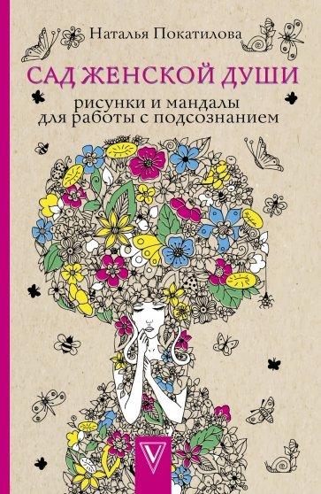 Сад женской души. Рисунки и мандалы, Покатилова Н.А.