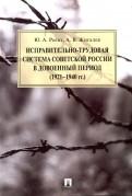 Исправительно-трудовая система советской России в довоенный период (1921-1940 гг.). Монография
