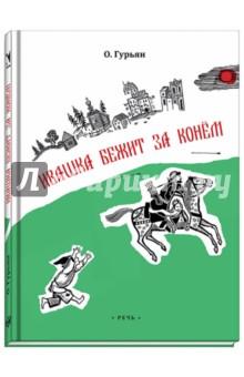 Купить Ивашка бежит за конем, Речь, Исторические повести и рассказы