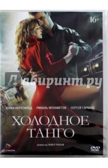 Холодное танго (DVD) холодное танго dvd