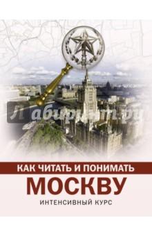 Как читать и понимать Москву лампочки для гетц москва где