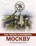 Как читать и понимать Москву