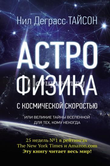 Астрофизика с космической скоростью, Нил Деграсс Тайсон