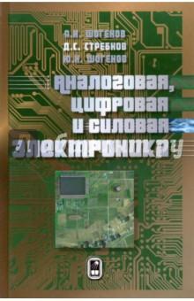 Аналоговая, цифровая и силовая электроника волович г схемотехника аналоговых и аналого цифровых электронных устройств 3 е издание