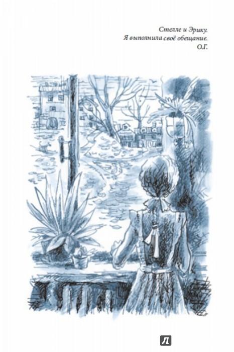Иллюстрация 1 из 18 для Сахарный ребенок. История девочки из прошлого века, рассказанная Стеллой Нудольской - Ольга Громова | Лабиринт - книги. Источник: Лабиринт