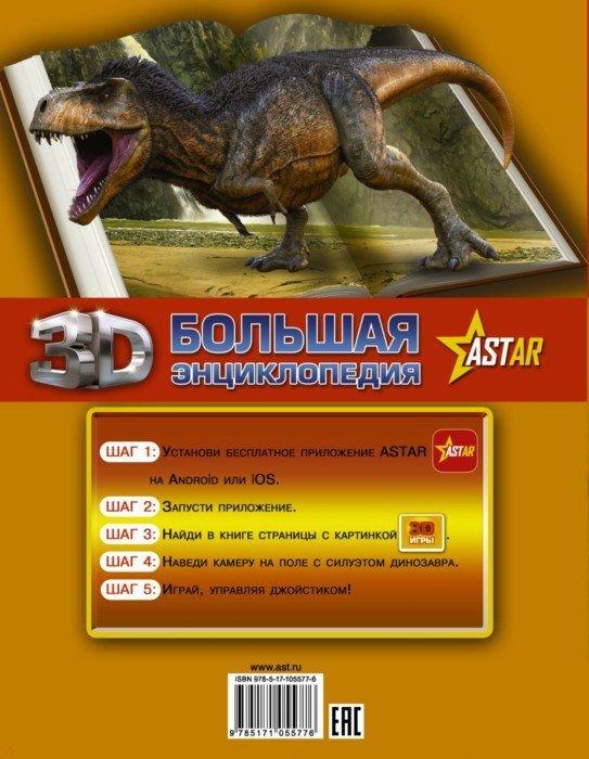 Иллюстрация 1 из 3 для Все о динозаврах - Ликсо, Хомич, Филиппова | Лабиринт - книги. Источник: Лабиринт