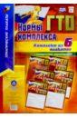 Комплект плакатов Нормы комплекса ГТО (6шт.) А2,