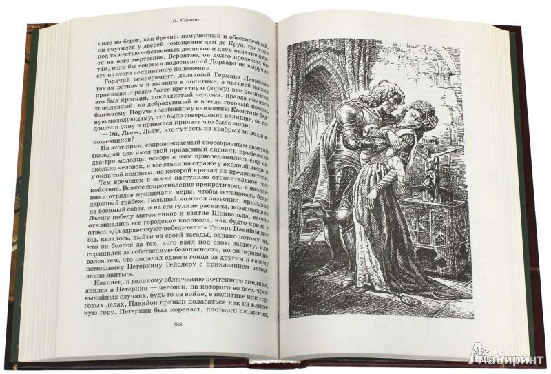 Иллюстрация 1 из 14 для Квентин Дорвард: Роман - Вальтер Скотт   Лабиринт - книги. Источник: Лабиринт