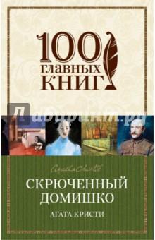 Рецензия на книгу агата кристи 8097