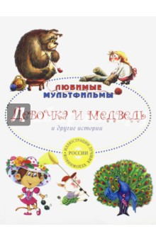 Девочка и медведь и другие истории любимые сказки