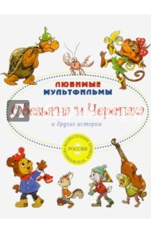 Обезьяна и черепаха и другие истории любимые сказки