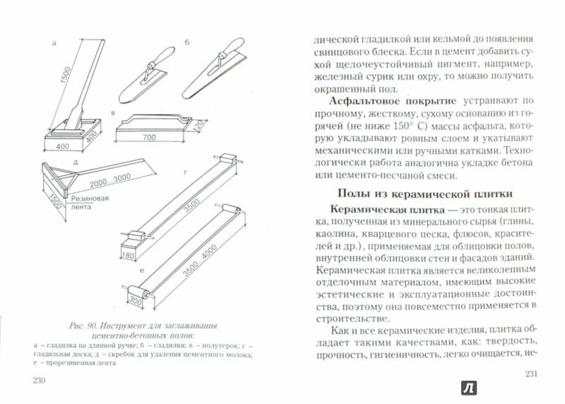 Иллюстрация 1 из 16 для Строительство дома от фундамента до крыши: Справочник - В. Рыженко   Лабиринт - книги. Источник: Лабиринт