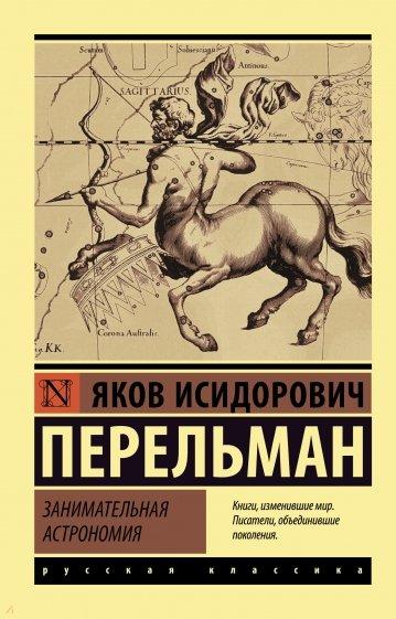 Занимательная астрономия, Перельман Яков Исидорович
