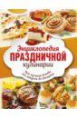 Энциклопедия праздничной кулинарии. Все блюда