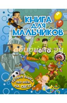Купить Книга для мальчиков, АСТ, Знакомство с миром вокруг нас