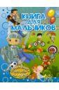 Книга для мальчиков, Доманская Людмила Васильевна