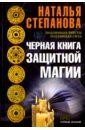 Черная книга защитной магии, Степанова Наталья Ивановна