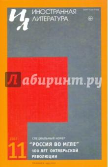 """Журнал """"Иностранная литература"""" № 11. 2017"""