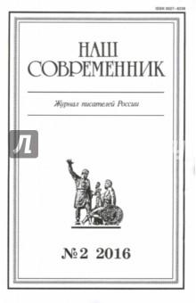 Журнал Наш современник № 02_09.11.17. 2016