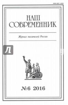 Журнал Наш современник № 6. 2016