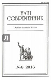 Журнал Наш современник № 8. 2016
