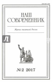 Журнал Наш современник № 2. 2017