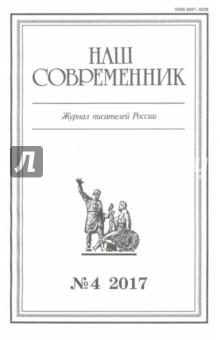 Журнал Наш современник № 4. 2017