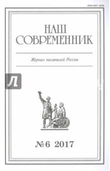 Журнал Наш современник № 6. 2017