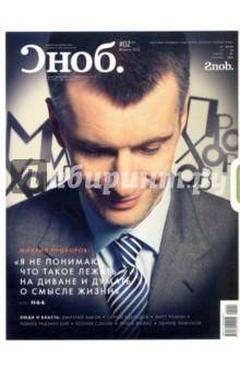 Журнал Сноб № 02. 2012