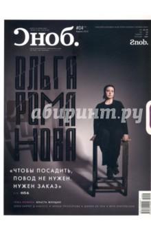 Журнал Сноб № 04. 2012