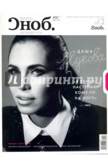 Журнал Сноб № 06. 2012