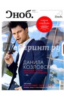Журнал Сноб № 09. 2012