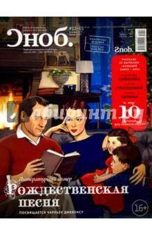 Журнал Сноб № 13-01. 2012