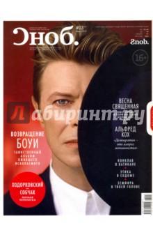 Журнал Сноб № 03. 2013