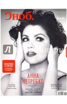 Журнал Сноб № 05. 2013