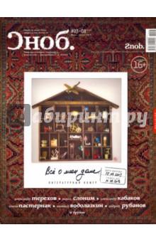 Журнал Сноб № 07-08. 2013