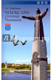 Чебоксары - столица Чувашии. Книга-путеводитель
